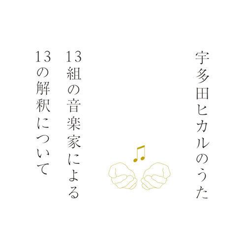 浜崎 あゆみ m 歌詞