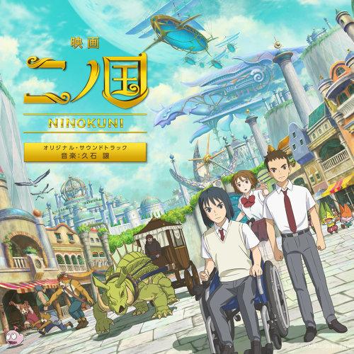 映画『二ノ国』 - オリジナル・サウンドトラック