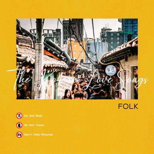 弘大小情歌:民謠木吉他篇 (The Korean Love Songs:Folk)