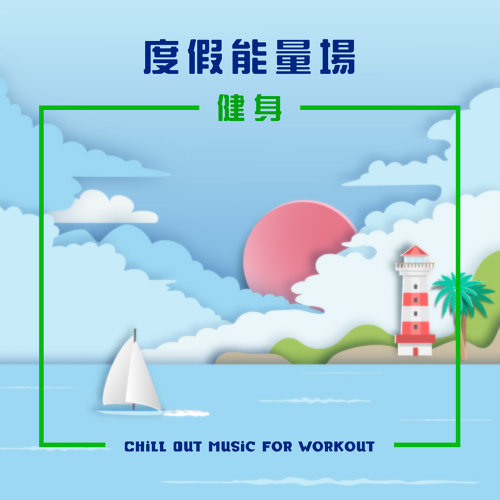Chill Out Music For Workout (度假能量場:健身)