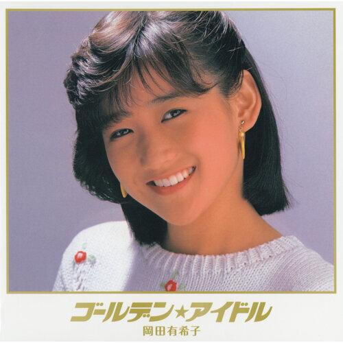 Golden☆Idol Yukiko Okada (ゴールデン☆アイドル 岡田有希子)