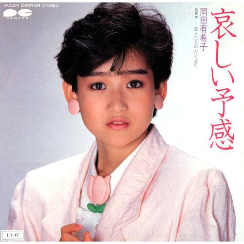 Kanashii Yokan (哀しい予感)