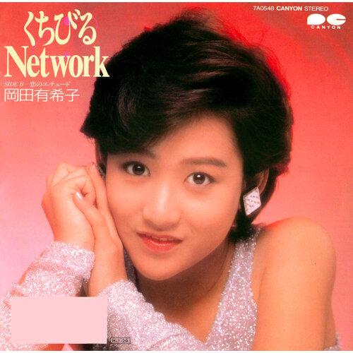 Kuchibiru Network (くちびるNetwork)