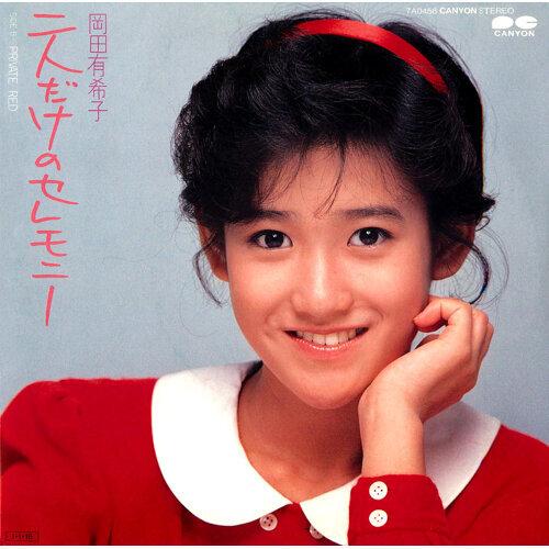 Futari Dake no Ceremony / Private Red (二人だけのセレモニー/PRIVATE RED)
