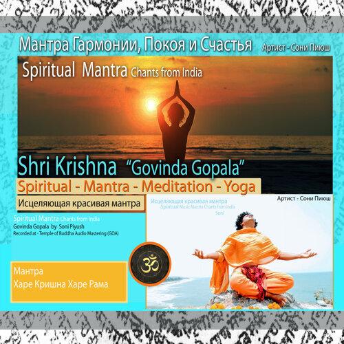 Govinda Gopala - Single