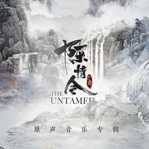 The Untamed - Original Soundtrack