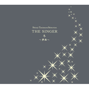 Shinji Tanimura Selection THE SINGER・冬 ~夢路~