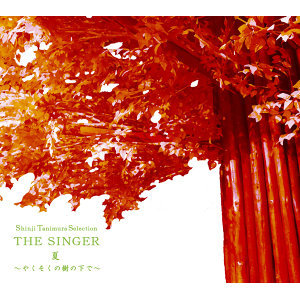 Shinji Tanimura Selection THE SINGER・夏 ~やくそくの樹の下で~
