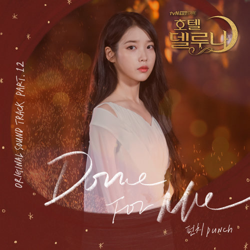 Hotel Del Luna OST Part.12