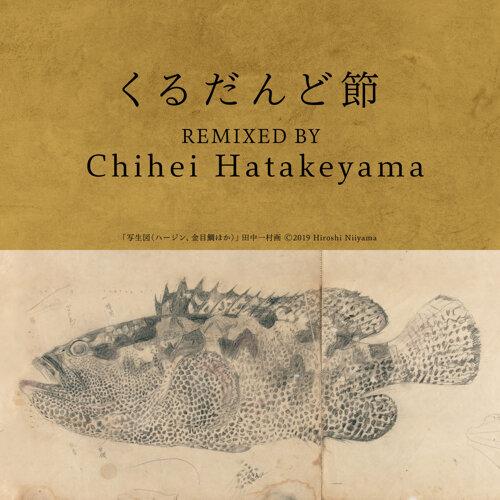 くるだんど節 - Chihei Hatakeyama Remix
