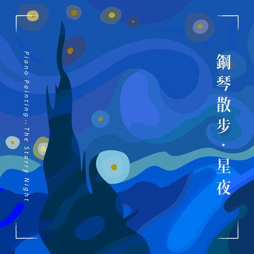 鋼琴散步:星夜 Piano Painting:The Starry Night