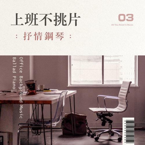上班不挑片:抒情鋼琴 Office Background Music:Ballad Piano