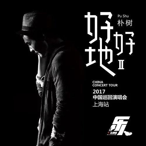 """樂人·Live:朴樹""""好好地II""""巡迴演唱會上海站(Live)"""