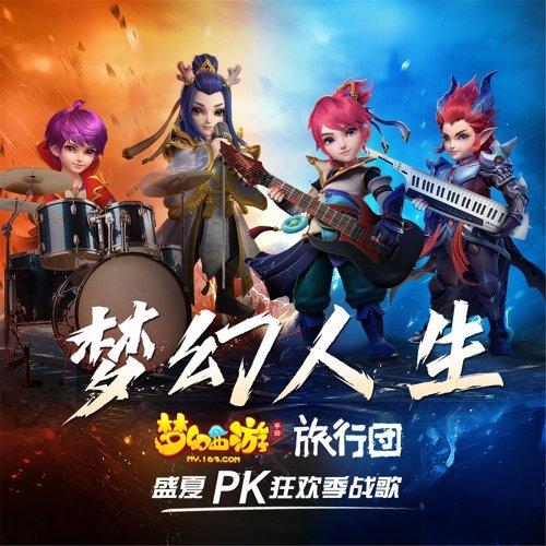 夢幻人生 - 《夢幻西遊》手遊盛夏PK狂歡季戰歌