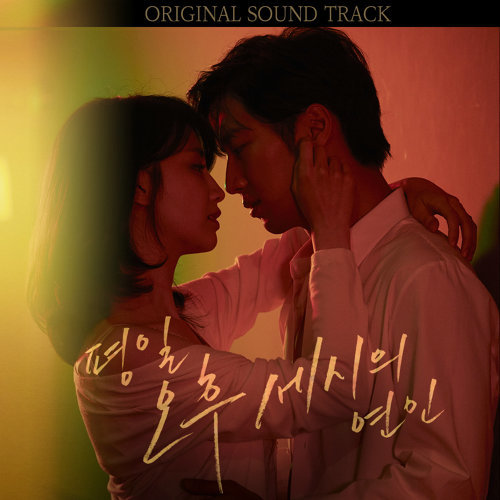 Love Affairs In The Afternoon (Original Television Soundtrack)
