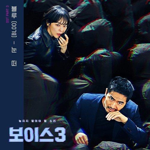 Voice3 韓劇原聲帶 Part.3 (Voice3 OST Part.3)