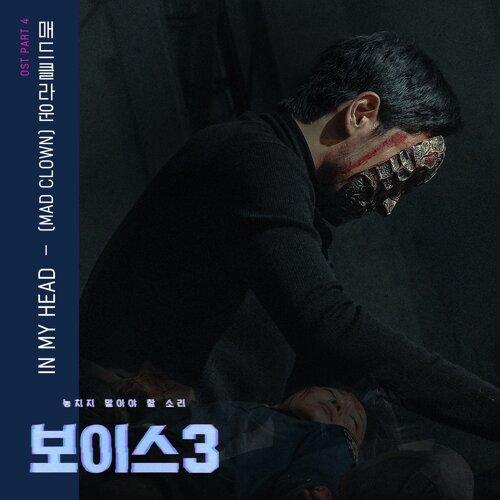Voice3 韓劇原聲帶 Part.4 (Voice3 OST Part.4)