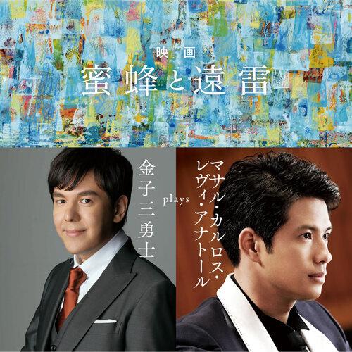 LISTEN TO THE UNIVERSE - Miyuji Kaneko plays Masaru Carlos Levi Anatole