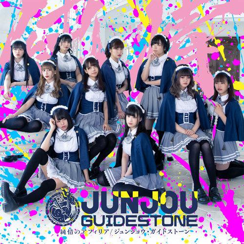 JUNJO GUIDESTONES (ジュンジョウ・ガイドストーン)