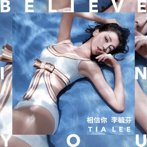 相信你 (Believe in You)