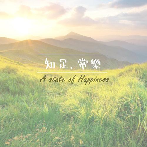 知足常樂 (A State of Happiness)