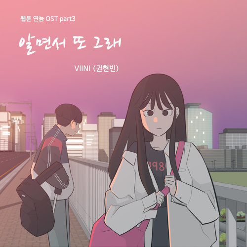 Webtoon YEONNOM OST Part.3