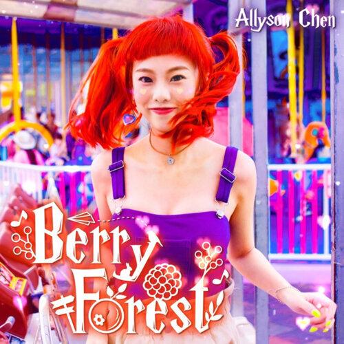 漿果森林 (Berry Forest)