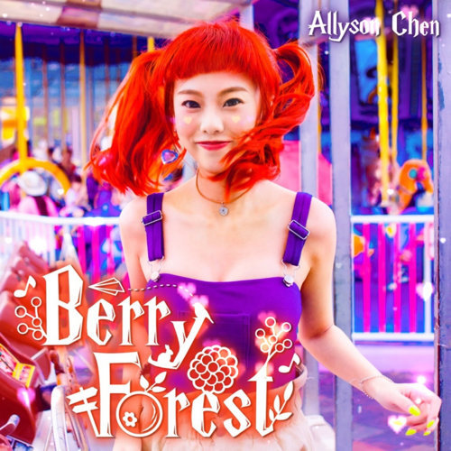 浆果森林 (Berry Forest)