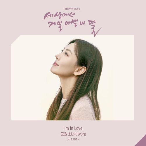 我的漂亮女兒 韓劇原聲帶 Part.4 (Mother of Mine OST Part.4)