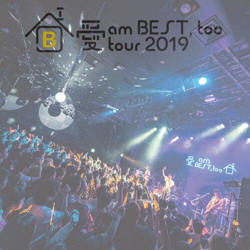 愛 am BEST, too tour 2019 ~イエス!ここが家ッス!~ at WWW X 2019.05.10