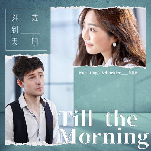 跳舞到天明 (feat. Kurt Hugo Schneider) (Till The Morning)