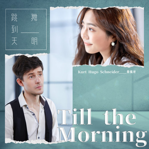 跳舞到天明 (feat. Kurt Hugo Schneider) (Till The Morning)