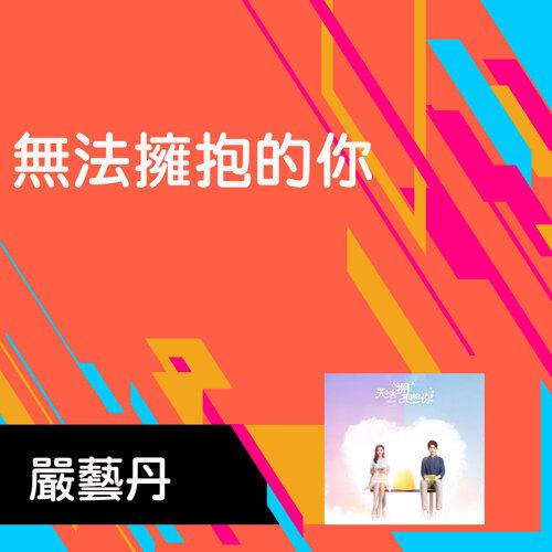 無法擁抱的你 影視OST音樂專輯