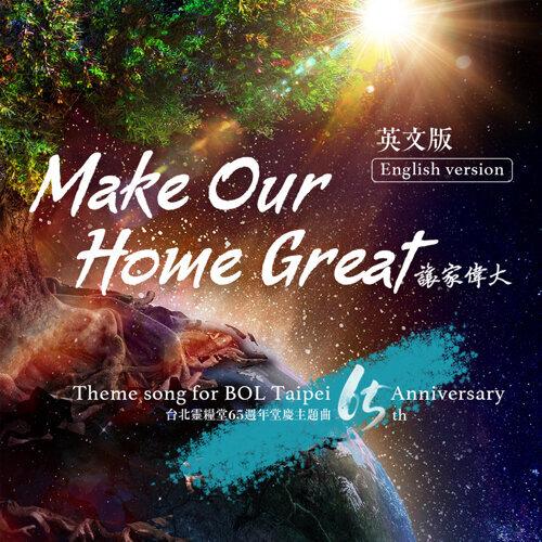 Make Our Home Great (讓家偉大) [英文版]