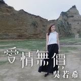 愛情無價 - 劇集<街坊財爺>片尾曲