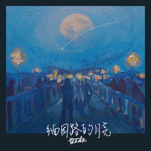 緬因路的月亮 (The Moon)