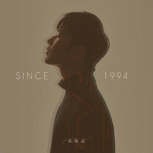 余佳运SINCE1994 (Jiayun Yu SINCE 1994)