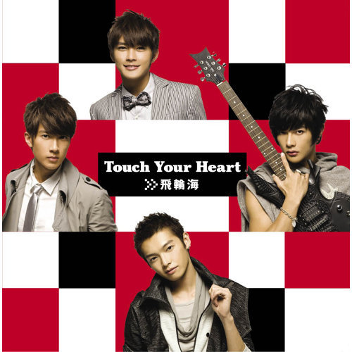Touch Your Heart(通常盤)