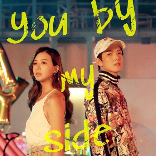 選擇愛 (YOU BY MY SIDE)