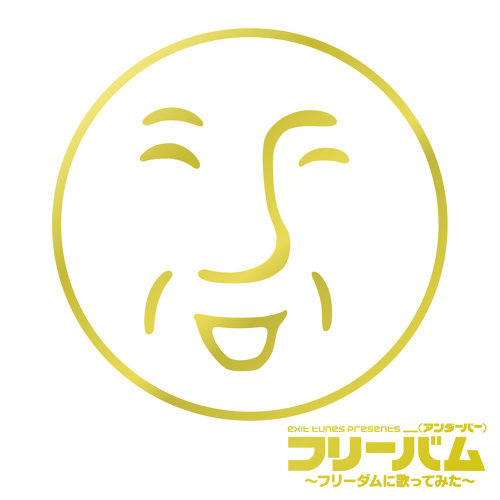 EXIT TUNES PRESENTS フリーバム~フリーダムに歌ってみた~【数量限定オリジナルラバーストラップ(スマホ対応)&マウスパッド付き】