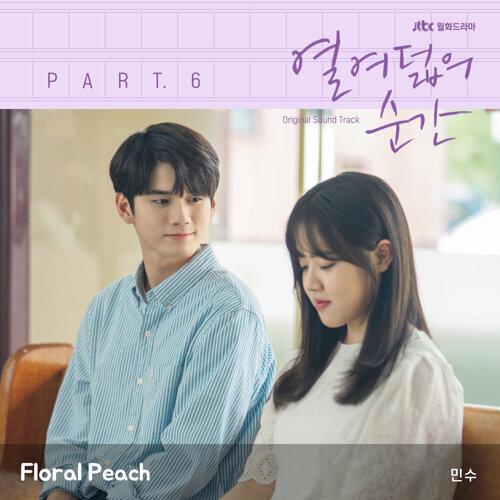 18歲的瞬間 韓劇原聲帶 Pt. 6 (At Eighteen (Original Television Soundtrack, Pt. 6))