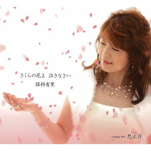 さくらの花よ 泣きなさい(三木たかしバージョン)-歌詞-保科有里-KKBOX