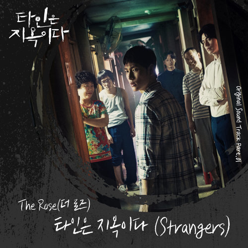 Strangers from hell OST Part.1