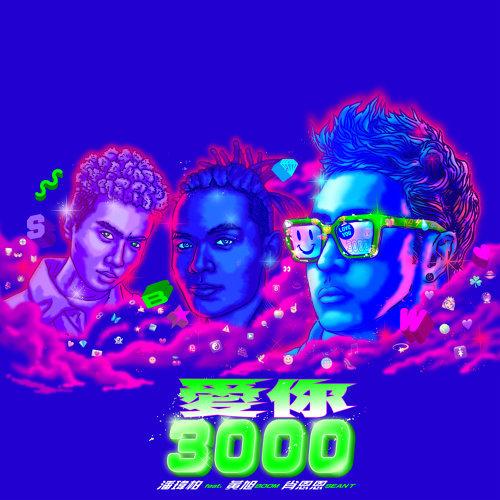 爱你 3000 (feat. 黄旭 & 肖恩恩)