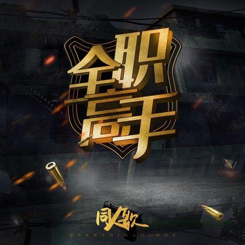 興欣之火 - 《全職高手》陳果同人歌