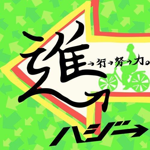 進→行→努→力。 (ちょこっとVer) (Shin_kou_dou_ryoku. (mini_ver))
