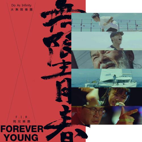 無限青春 Forever Young