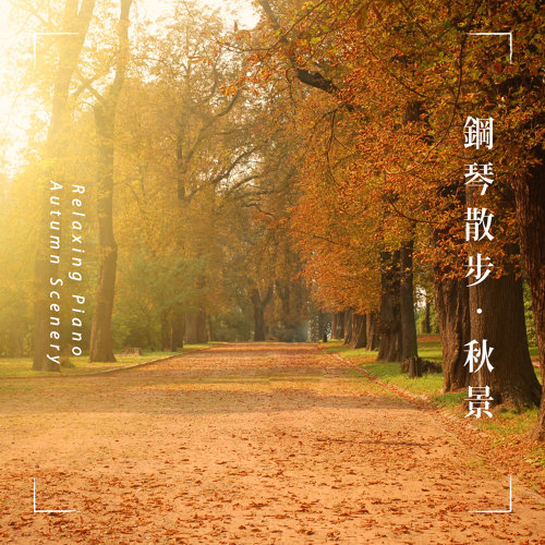 鋼琴散步:秋景 Relaxing Piano:Autumn Scenery