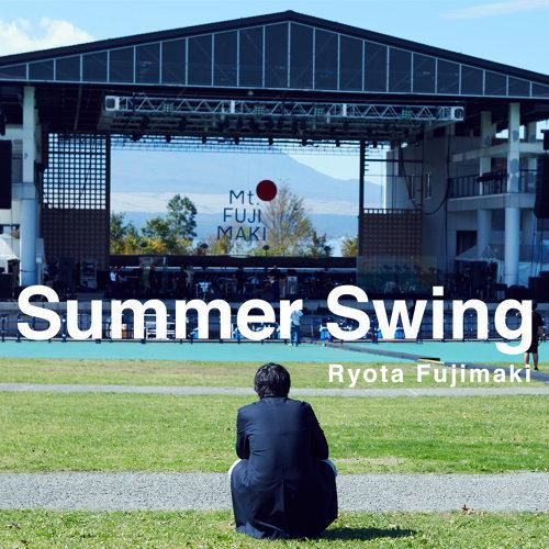 夏日搖擺 (Summer Swing)
