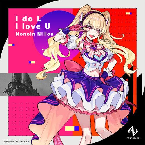 I do L I love U(Short Size) (「ゼノンザード」キャラクターソング/BGM③)